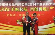 广州银帆礼品安全奖