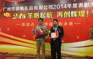 2014年度优秀员工奖