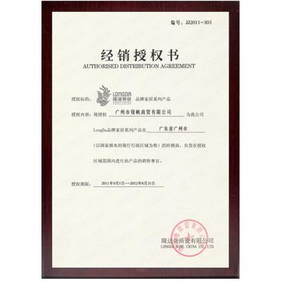 隆达授权证书
