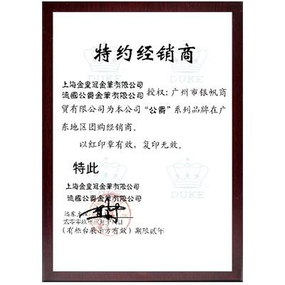 公爵笔经销商授权证书