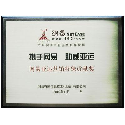 2010年网易亚运营销特殊贡献奖