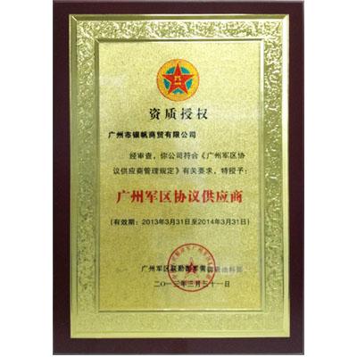 广州军区授权指定供应商