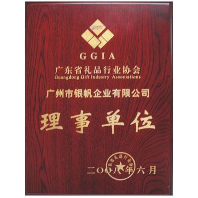 广东礼品行业协会理事单位