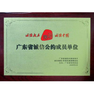 广东省诚信公约成员单位
