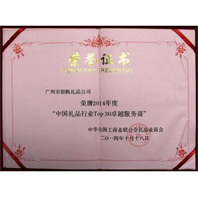 中国礼品行业TOP30卓越服务商