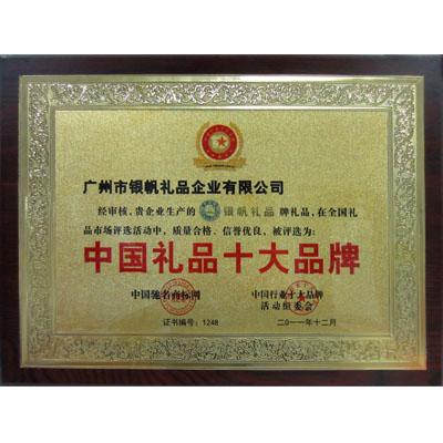中国礼品十大品牌