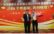 广州银帆礼品公司2014年度销售亚军奖