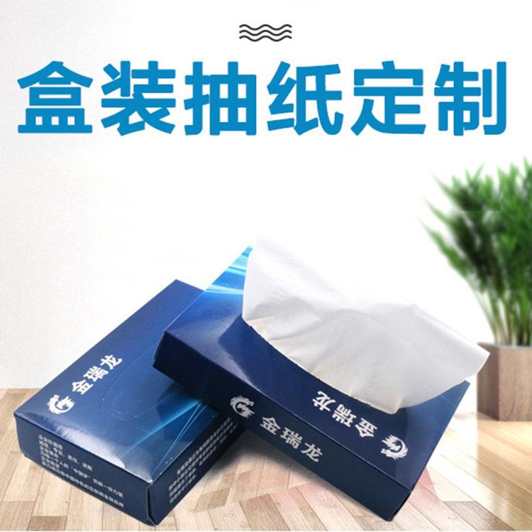 【金瑞龙】盒装抽纸定制案例