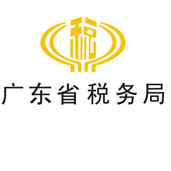 广东省税务局