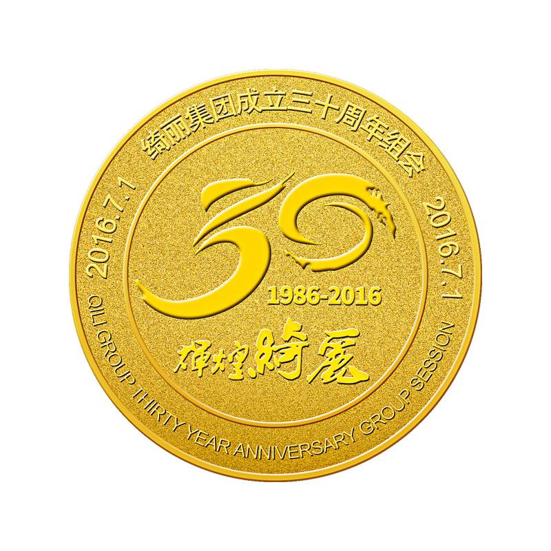 庆30周年纯金纪念章