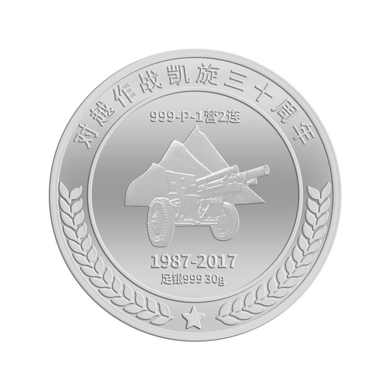 纯银纪念章