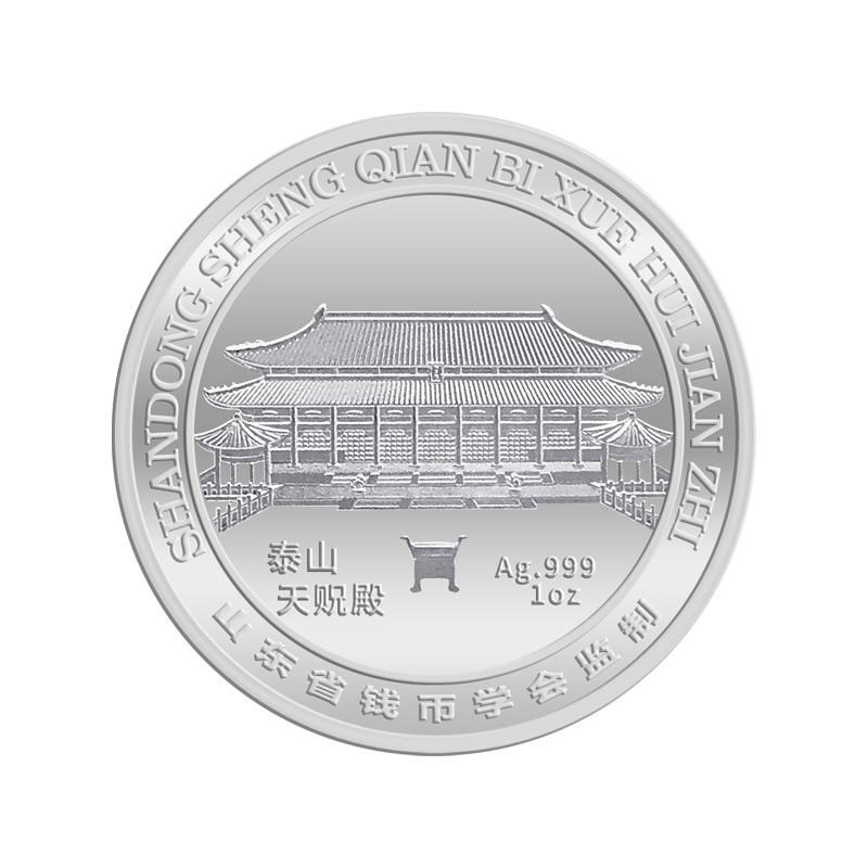 五岳之首纯银纪念章