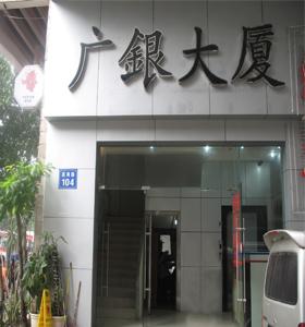 广州礼品公司